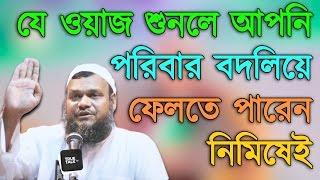 Download Poribar Poriborton│New Best Bangla Waz 2017 by Abdur Razzak Bin Yousuf 3Gp Mp4