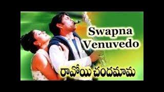 download lagu Swapna Venuvedo  Song From Ravoyi Chandamama Nagarjuna Anjani gratis