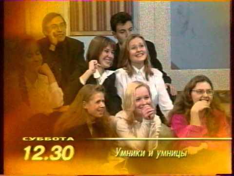 Анонсы и Окончание Эфира (ОРТ 1998г.)