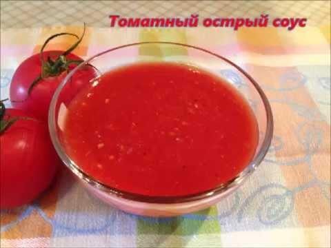 Томатный острый соус