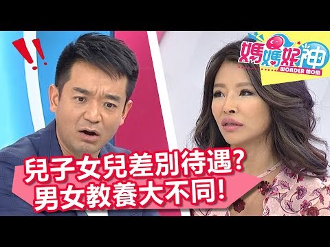 台綜-媽媽好神-20180418-男女教養大不同?解除刻板印象造成的錯誤期待!