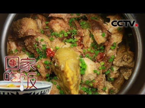 陸綜-回家吃飯-20181101 外婆私房雞南北土豆燒牛肉