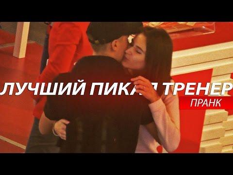 Лучший ПИКАП ТРЕНЕР Пранк