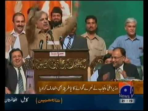 Shahbaz Sharif speaks and sings in Lahore.