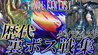 【FF30周年】歴代ファイナルファンタジーシリーズ 裏ボス戦集 ダイジェスト版 (ナンバリングタイトル)