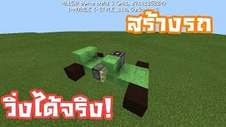 สอนสร้าง รถวิ่งได้จริง! Minecraft pe 0.15.0