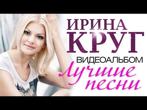Клипы Ирина Круг - Лучшие песни (Видеоальбом 2015) смотреть клипы