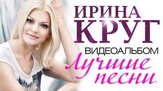 Ирина Круг - Лучшие песни (Видеоальбом 2015)
