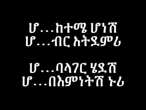 Abonesh Adinew Balageru **LYRICS**