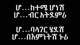 Abonesh Adinew - Balageru ባላገሩ (Amharic With Lyrics)
