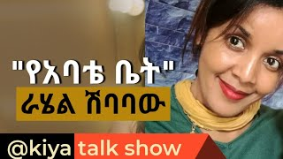 Rahel Shebabew interview at Kiya Show