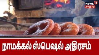 நாமக்கல் ஸ்பெஷல்- திணை அரிசி அதிரசம் செய்வது எப்படி?   namakkal special adhirasam