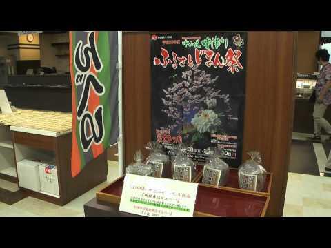 中津川市「にぎわいプラザ」~にぎわい特産館~