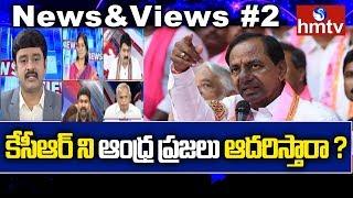 కేసీఆర్ ని ఆంధ్ర ప్రజలు ఆదరిస్తారా ? | News and VIews #2 | hmtv
