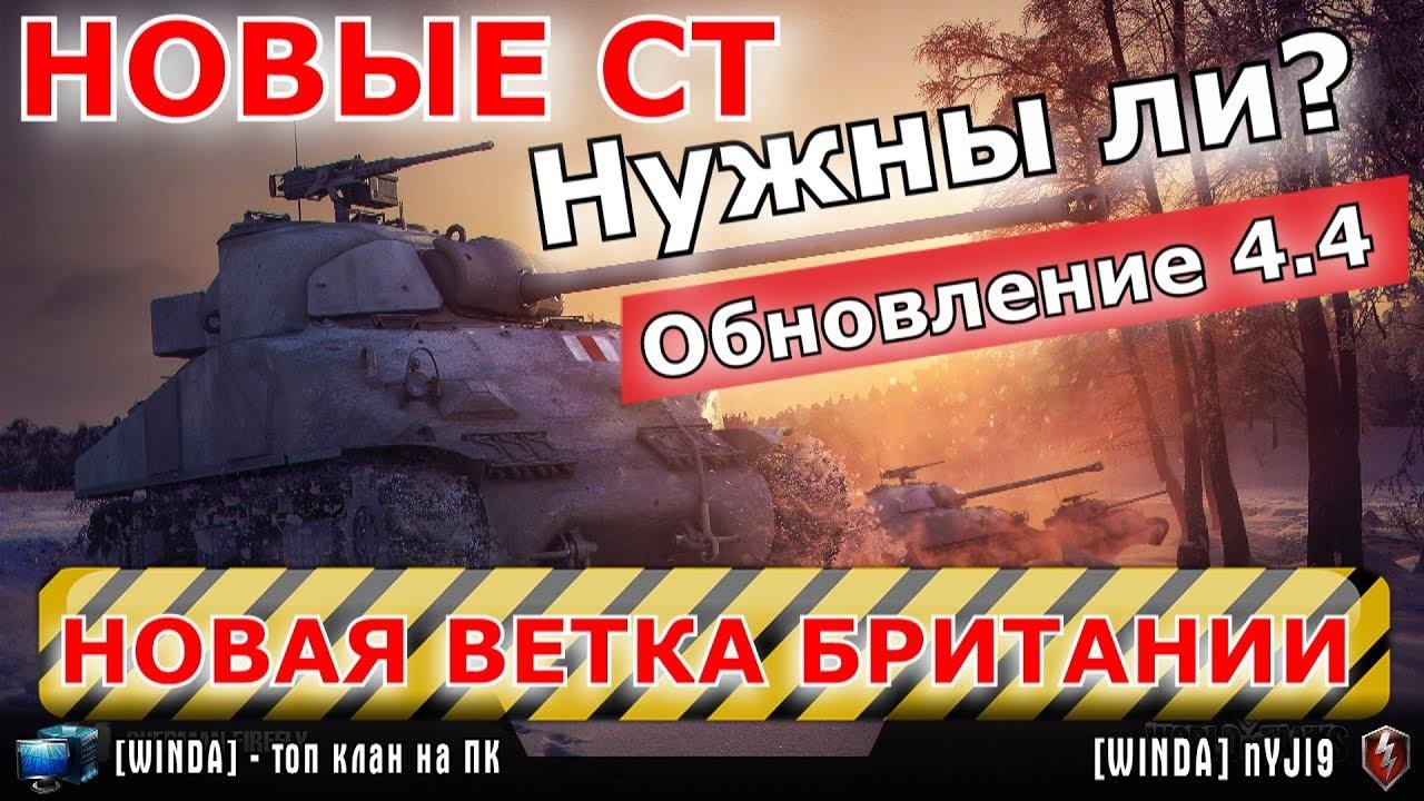 В разработке World Of Tanks