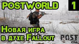 POSTWORLD - первый взгляд, обзор, прохождение игры в духе Fallout от российских разработчиков #1