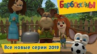 Все новые серии 2019 🔥 Барбоскины 🔥 Сборник мультфильмов