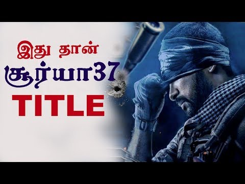 "' Suriya 37 "" Title revealed!  | Mohanlal | Surya | Ngk Teaser"