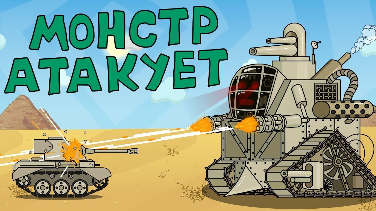 Монстр атакует Мультики про танки