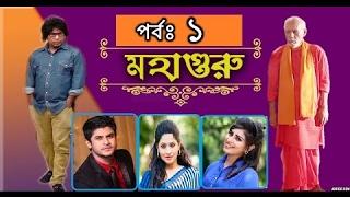Mohaguru Part 01 Ft Mosharraf Karim, Shokh, Niloy, Badhon || Bangla Natok 2017