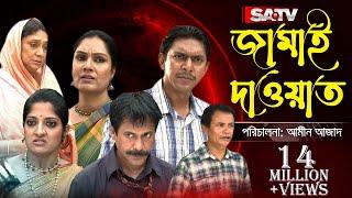 Jamai Dawat (জামাই দাওয়াত) | Eid Natok | Chanchal Chowdhury | Brindabon Das | Humayra Himu