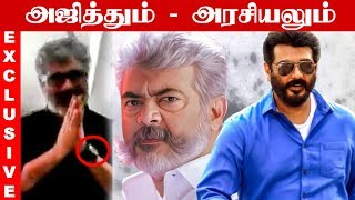 Ajith Vs TN Political – Celebrities Reaction