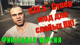 GTA 5 - Супер мод для слабых ПК! Финальня версия!