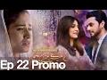 Meray Jeenay Ki Wajah - Episode 22 Promo | A Plus