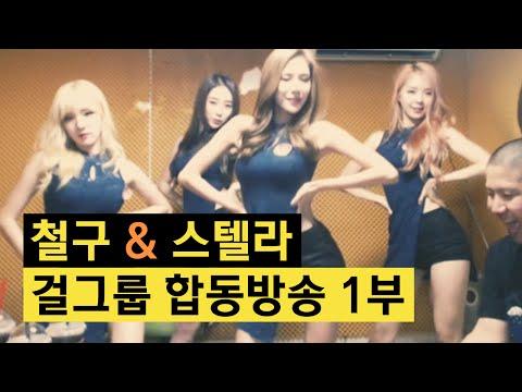 철구 & 스텔라 아이돌 걸그룹 합동방송 1부 (15.07.25방송) :: K-Pop 철구 레전드