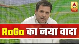 Rahul Gandhi Full PC: 20% Most Poor Families Will Get Rs 72,000 Yearly | ABP News