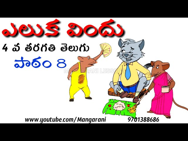eluka vindu geyakatha 4th class telugu all video lessons/rhymes/poems thumbnail