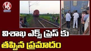 Vishaka Express Engine Accidentally Got Detached From Bogeys Near Tuni, Andhra  Telugu News