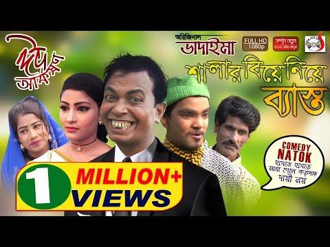 অরিজিনাল ভাদাইমা আসান আলী শালার বিয়ে নিয়ে ব্যস্ত | হাসির কৌতুক | Eid Special | Sadia Entertainment thumbnail