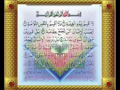 Qari Abdul Basit Abdussamad surah Al qiyaamah