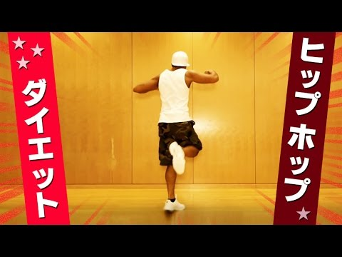 【ダイエット ダンス動画】ヒップホップダイエット かっこいいダンスで痩せる簡単エクササイズ  – Längd: 9:43.