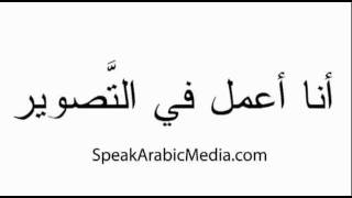 Introduction in Arabic for a media worker -- I am American, I work in images, audio, text, internet