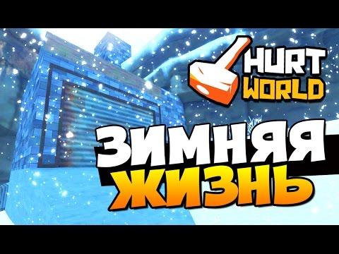 HurtWorld - ЗИМНЯЯ ЖИЗНЬ! ( HARDCORE + ОБНОВЛЕНИЕ ) #24