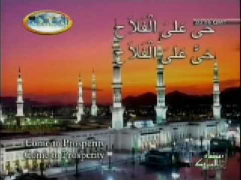 Fajr Adhan (Azan Athan) - Islamic Call to Prayer at Fajr (Dawn)