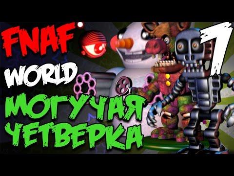 FNAF WORLD ПРОХОЖДЕНИЕ - МОГУЧАЯ ЧЕТВЕРКА! #7