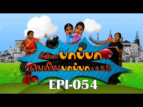Chinna Papa Periya Papas - Episode - 54 - 28/11/2015