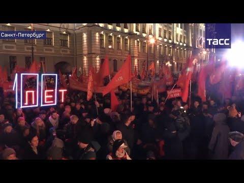 Как праздновали 100-летие революции в России и мире