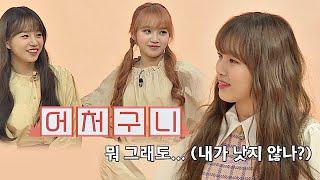 Download Song [조유리즈(Jo Yu-ri′z)] 예나(CHOI YE NA)의 ′미모 담당′ 발언에 팀 분열 위기..♨ 아이돌룸(idolroom) 44회 Free StafaMp3