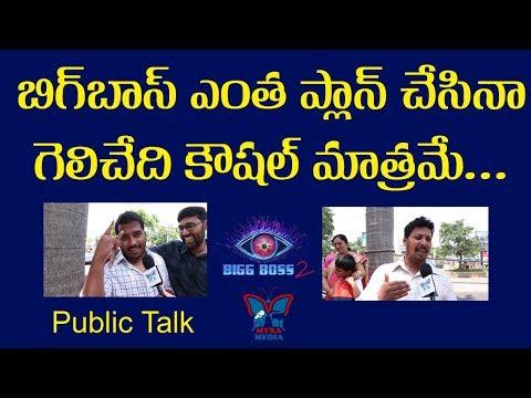 ఏది ఏమైనా  చివరికి  గెలిచేది  కౌశల్ ఆర్మీ యే . . . || Telugu BiggBoss 2 latest Updates || Myra Media