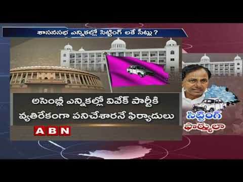 TRS Focus on Announcement of MP Candidates, KCR To Contest As MP | ABN Telugu