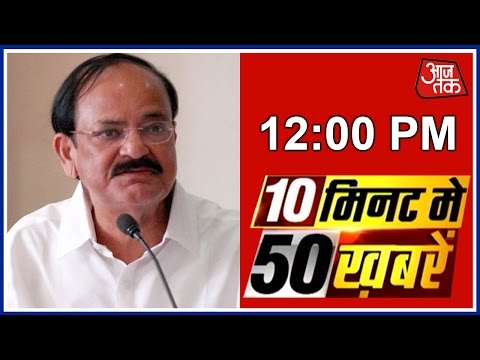 10 Minute 50 Khabare: Venkaiah Naidu Attacks Congress, Say's No Acche Din For Them