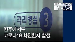 R)코로나19 원주 첫 확진..40대 신천지 신도
