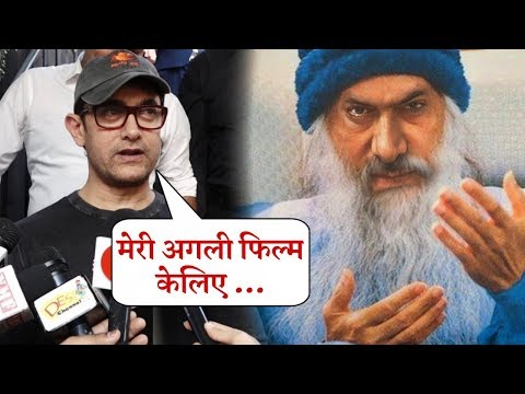 Aamir Khan Talk About His New Upcoming Movie | He Starts Preparation For Movie thumbnail