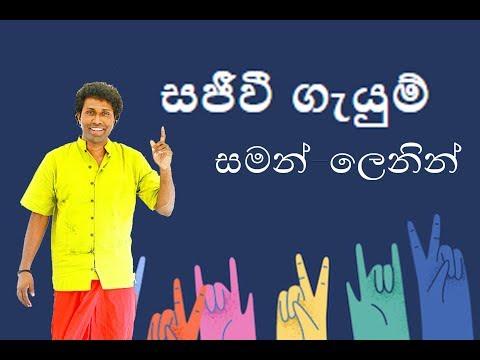 Sri lankan Folk concert - Saman lenin, Sampath kottawa, Udaya kottawa