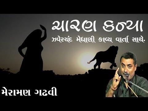 Charan Kanya - વાર્તા સાથે કાવ્ય |  Zaverchand Meghani | Meraman Gadhvi - GujaratiMoj.