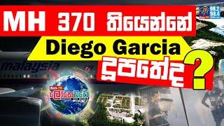 MH 370  Diego Garcia  LOKE WATE